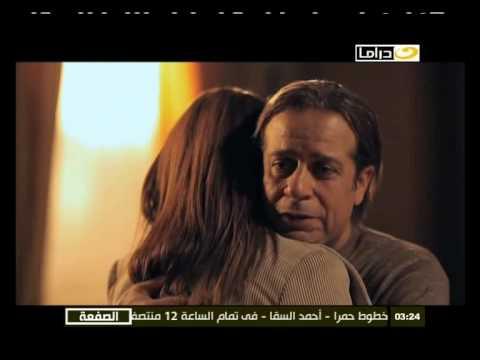 image vidéo مسلسل الصفعة .. شريف منير - الحلقة الخامسة والعشرون