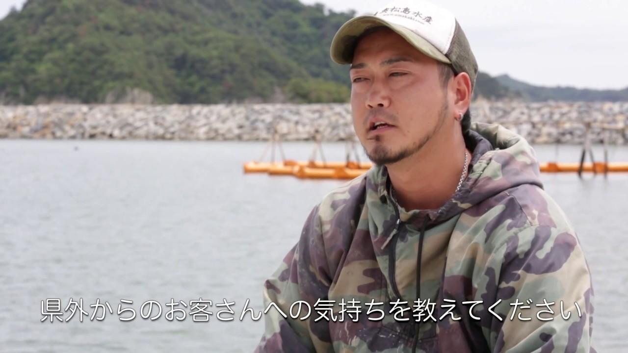 震災を経てパワーアップ!「奥松島のカキは格別です」 - 奥松島水産 阿部晃也さん
