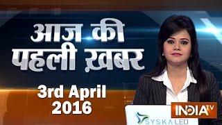 Download Aaj Ki Pehli Khabar | 3rd April, 2016 - India TV 3Gp Mp4
