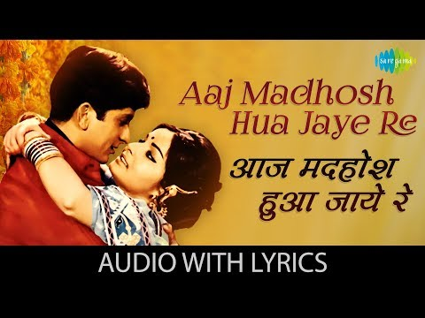 Aaj Madhosh Hua Jaye Re with lyrics | आज मधोश हुआ जाए रे के बोल | Kishore | Lata | Sharmilee