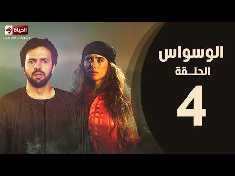مسلسل الوسواس - الحلقة الرابعة 4 - AL Waswas EP 04