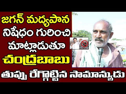 Common Man Sensational Comment on Chandrababu | Ban Alcohol | Madyapana Nishedam | PDTV News