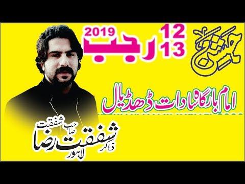 Zakir Shafqat Raza | Jashan 12/13 Rajab 2019 Dhudial |
