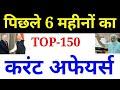 रट लो//Top 150 Last 6 Month Current Affairs 2018 Hindi Pdf//Jan June//ssc,alp,sbi,cgl,golden Era Edu
