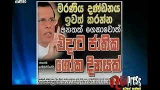 RU Press |15-07-2019|Rupavahini