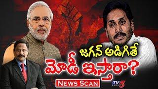 జగన్ అడిగితే మోడీ ఇస్తారా ? | NewsScan Debate With Vijay | TV5News