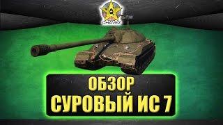 ИС-7 - Обзор подарочного према / Armored warfare