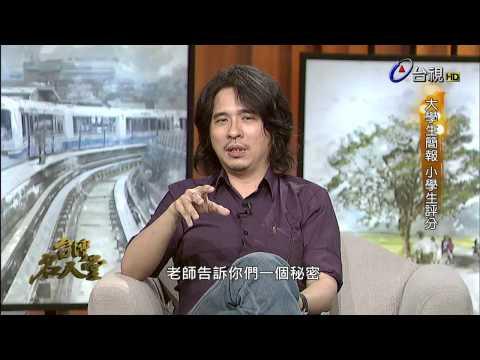 台灣-台灣名人堂-20150917 台大副教授_葉丙成
