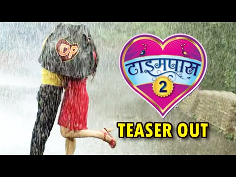 Time Pass 2 (TP) - Teaser Out - Upcoming Marathi Movie - Prathamesh...
