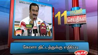 18TH JAN 11AM MANI NEWS