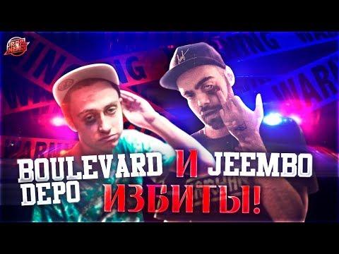 КТО ИЗБИЛ JEEMBO & BOULEVARD DEPO? | СЛАВА КПСС vs ШНУР (ЛЕНИНГРАД) | VERSUS #RapNews 322