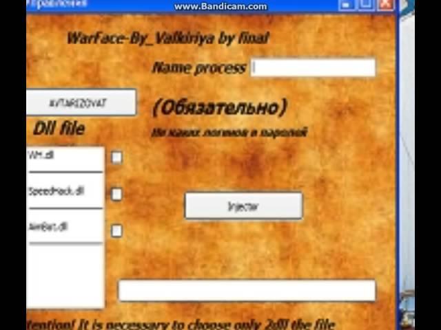 Взлом, WF, (Не, фейк, без, ввода, логина, и, пароля), Взлом WF (Не фейк без