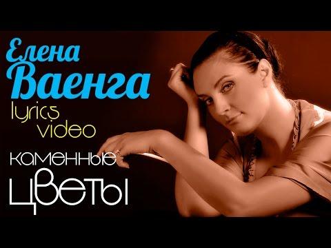 ЕЛЕНА ВАЕНГА - КАМЕННЫЕ ЦВЕТЫ/VAENGA ELENA