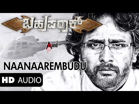 Naanaarembudu Naanalla | New Kannada | Full HD Audio Song from...