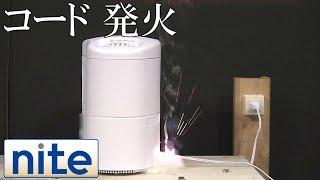 【nite-ps】 電源コード「2.無理に力を加えたコードの発火」