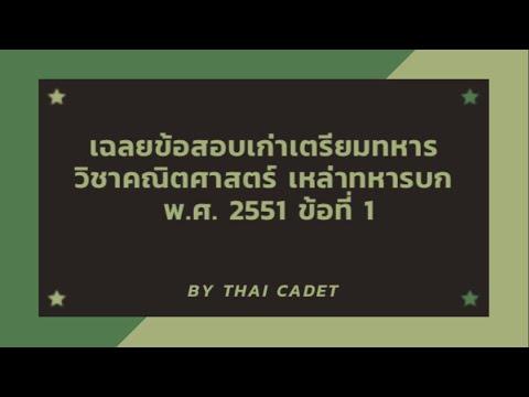 เฉลยข้อสอบคณิตศาสตร์ ทบ.51 ข้อที่ 1
