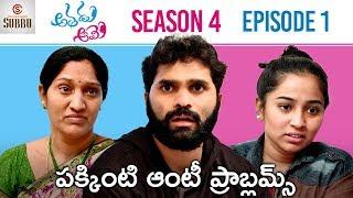 Athadu Aame (He & She) | Latest Telugu Comedy Web Series | Season 4 | Episode 1 | Chandragiri Subbu
