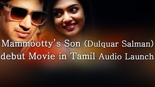 Second Show - Mammootty's son (Dulquar Salman) debut movie in Tamil Audio lunch- Red pix 24x7