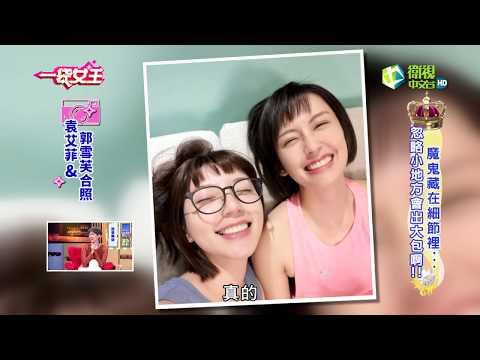 台綜-一袋女王-20190128-魔鬼藏在細節裡... 忽略小地方會出大包啊!!