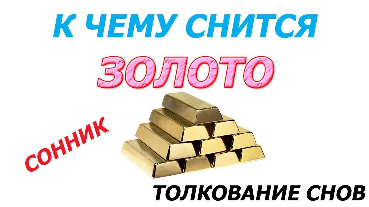 сонник сон о золоте
