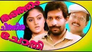Atham Chithira Chothi - Malayalam Superhit Movie - Mukesh,Nedumudi Venu & Nadiya Moidu