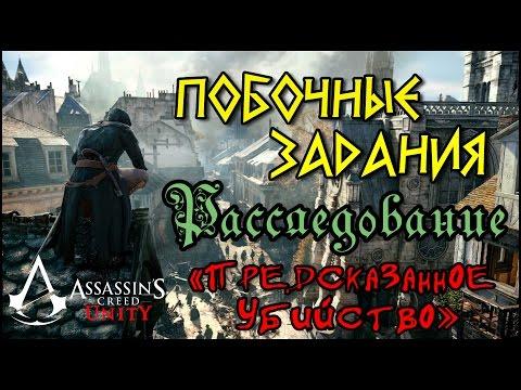 Прохождение Assassin's Creed: Unity | Единство. Расследование. «Предсказанное убийство»