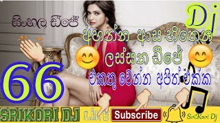 2017 sinhala dj remix 🌱★🌱 New Hit Sinhala Song 2017🌱★🌱Smart Style[SriKori Dj]#04 සිංහල sinhala