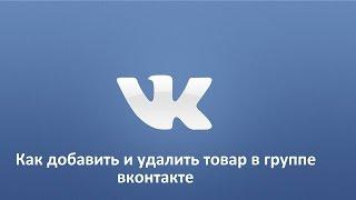 Как добавить и удалить товар в группе вконтакте