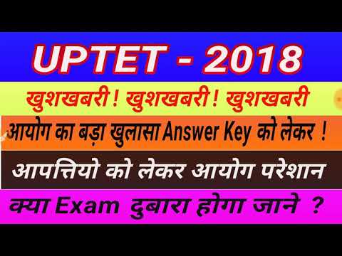 UPTET 2028 Breaking the Latest Update today // Revised Answer key //Re-exam today latest news /