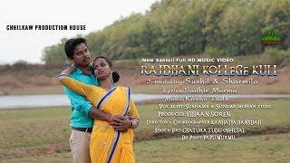 CHED CHO GAATE ..Teaser (Rajdhani Kollege Kuli)    Sushil & Sharmila
