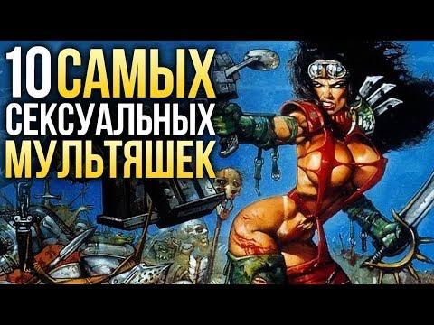 ТОП-10 самых СЕКСУАЛЬНЫХ МУЛЬТЯШЕК