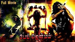PEI JANMAM   Tamil  Super Hit Horror Full Film