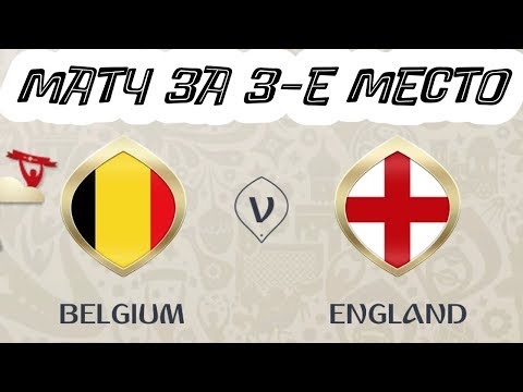 Чемпионат мира 2018   Матч за 3-е место   Бельгия - Англия   FIFA 18