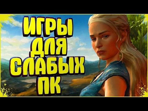 ТОП 9 ИГРЫ ДЛЯ СЛАБЫХ ПК  #100