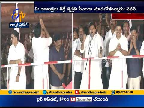 JanaSena Party Creating New Trend In Politics | Pawan Kalyan