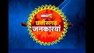 IBC24    CHHATTISGARH JANKARWAN    BALOD    16 SEP 2017