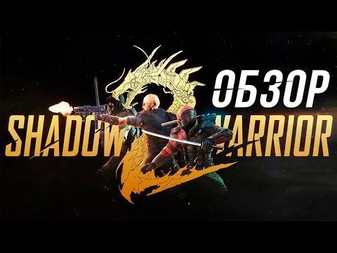 Бесконечное мясо в Shadow Warrior 2 (Обзор)