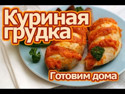 Как приготовить диетическую курицу - видео