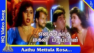 Aathu Mettula Video Song |Enakkoru Magan Pirappan  Movie Songs| Ramki| Kushboo|Senthil|Pyramid Music