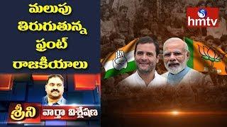 Turns in Front Politics | News Analysis With Srini  | hmtv