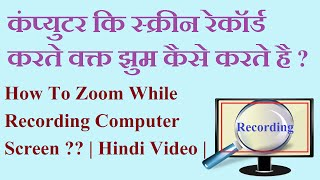 How To Zoom While Recording Computer Screen [HINDI VIDEO]