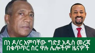 Daily Latest Ethiopian News