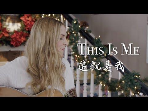 ▲《大娛樂家》主題曲:This Is Me 《這就是我》-  Megan Davies (feat.Jaclyn Davies 中文字幕▲
