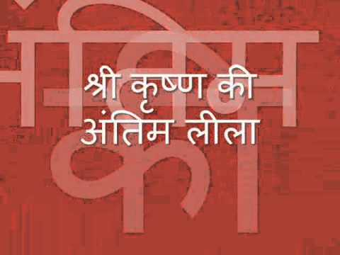 Krishna Kathayein - Shri Krishna Ki Antim Leela video