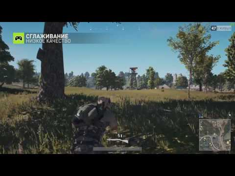 Обзор оптимизации PlayerUnknown's Battlegrounds (pubg) на GeForce GTX