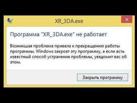 Скачать xr3da. exe