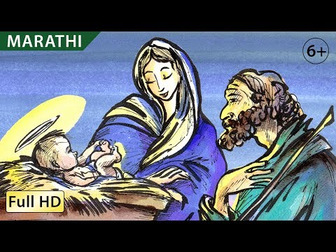 The First Christmas: Learn Marathi With Subtitles - Story For Children bookbox video