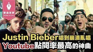 9分鐘帶你聽懂18禁西班牙語歌曲?Despacito - Justin Bieber, Luis Fonsi, Daddy Yankee|歌曲背後的故事#13