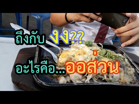 ออส่วนหอยนางรม ผัดไทย ก๋วยเตี๋ยวไก่ เมนูอาหารที่สั่งไป ทั้งที่ไม่รู้จัก จะกินได้มั้ยเนี่ย