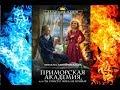 Обзор книги Приморская академия или Ты просто пока не привык Автор Милена Завойчинская mp3